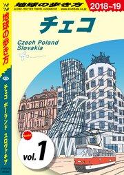 地球の歩き方 A26 チェコ/ポーランド/スロヴァキア 2018-2019 【分冊】
