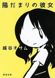 陽だまりの彼女(新潮文庫)