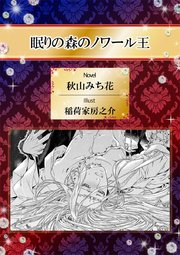 眠りの森のノワール王【イラスト入り】