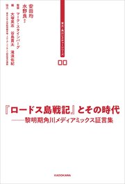 東大・角川レクチャーシリーズ