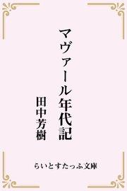 マヴァール年代記(合本版)