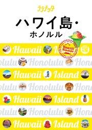 ララチッタ  ハワイ島・ホノルル(2019年版)