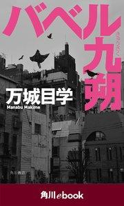 バベル九朔【電子特典付き】 (角川ebook)
