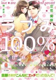 ラブみ100% 蜜甘新婚生活