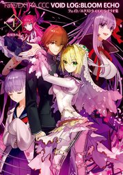 Fate/EXTRA CCC VOID LOG:BLOOM ECHO