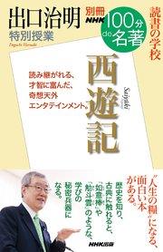 別冊NHK100分de名著 読書の学校 出口治明 特別授業『西遊記』