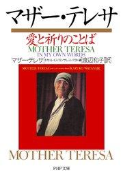 マザー・テレサ 愛と祈りのことば