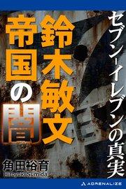 セブン-イレブンの真実 鈴木敏文帝国の闇