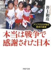 本当は戦争で感謝された日本