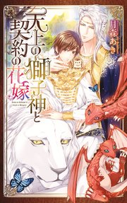 天上の獅子神と契約の花嫁