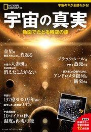 ナショナル ジオグラフィック別冊 宇宙の真実