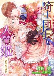 騎士団長と人質姫~一途な恋の物語~