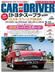 CAR and DRIVER (カー・アンド・ドライバー)