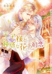 王子様と鈍感な花の初恋【イラストあり】