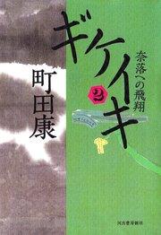 ギケイキ2 奈落への飛翔