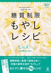 山田悟監修 糖質制限もやしレシピ
