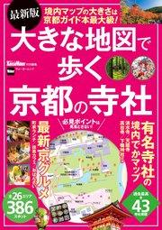 最新版 大きな地図で歩く京都の寺社