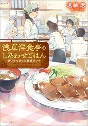 浅草洋食亭のしあわせごはん 想いをつなぐ三姉妹ランチ