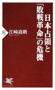 日本占領と「敗戦革命」の危機