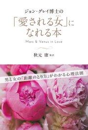 ジョン・グレイ博士の「愛される女」になれる本