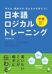日本語ロジカルトレーニング 中級~考える・理解する・伝わる力が身につく