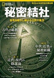 ナショナル ジオグラフィック別冊 秘密結社