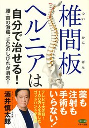 椎間板ヘルニアは自分で治せる!