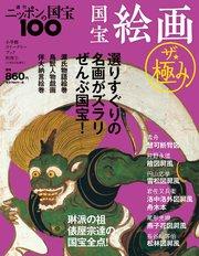 週刊ニッポンの国宝100 別冊