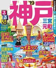 るるぶ神戸 三宮 元町'19