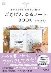 暮らしと自分を、もっと楽しく整える ごきげん ゆるノートBOOK