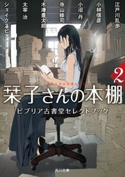 栞子さんの本棚2 ビブリア古書堂セレクトブック