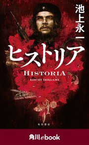 ヒストリア (角川ebook)