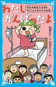 松本ぷりっつ 漫画(まんが)・電子書籍のコミックシーモア|作品一覧