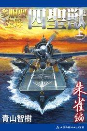多胴型空母「四聖獣」