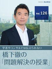 【プロフェッショナルの職業論(1)】なぜ僕はジャーナリスト安田純平さん「英雄視」に疑問を突きつけたか【橋下徹の「問題解決の授業」Vol.126】