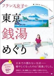 フランス女子の東京銭湯めぐり
