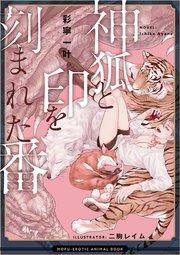 神狐と印を刻まれた番 ―もふエロ獣図鑑―