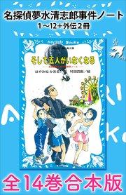 名探偵夢水清志郎事件ノート1~12+外伝2冊 全14巻合本版