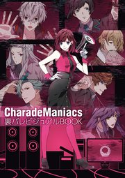 CharadeManiacs 裏バレビジュアルBOOK