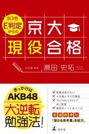 高3春 E判定からの京大現役合格