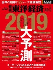 週刊東洋経済 2018年12月29日-2019年1月5日新春合併特大号