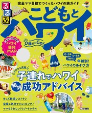 るるぶこどもとハワイ(2020年版)