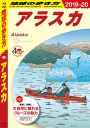 地球の歩き方 B15 アラスカ 2019-2020