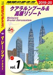 地球の歩き方 D19 マレーシア ブルネイ 2019-2020 【分冊】