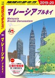 地球の歩き方 D19 マレーシア ブルネイ 2019-2020