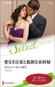 愛なき富豪と孤独な家政婦【ハーレクイン・セレクト版】