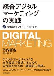 統合デジタルマーケティングの実践―戦略立案からオペレーションまで