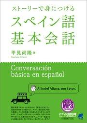 ストーリーで身につけるスペイン語基本会話(音声DL付)