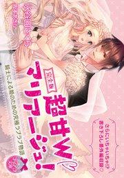 完全版 超甘W・マリアージュ! 騎士による姫のための究極ラブラブ物語