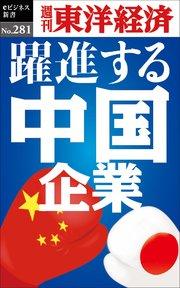 躍進する中国企業―週刊東洋経済eビジネス新書No.281